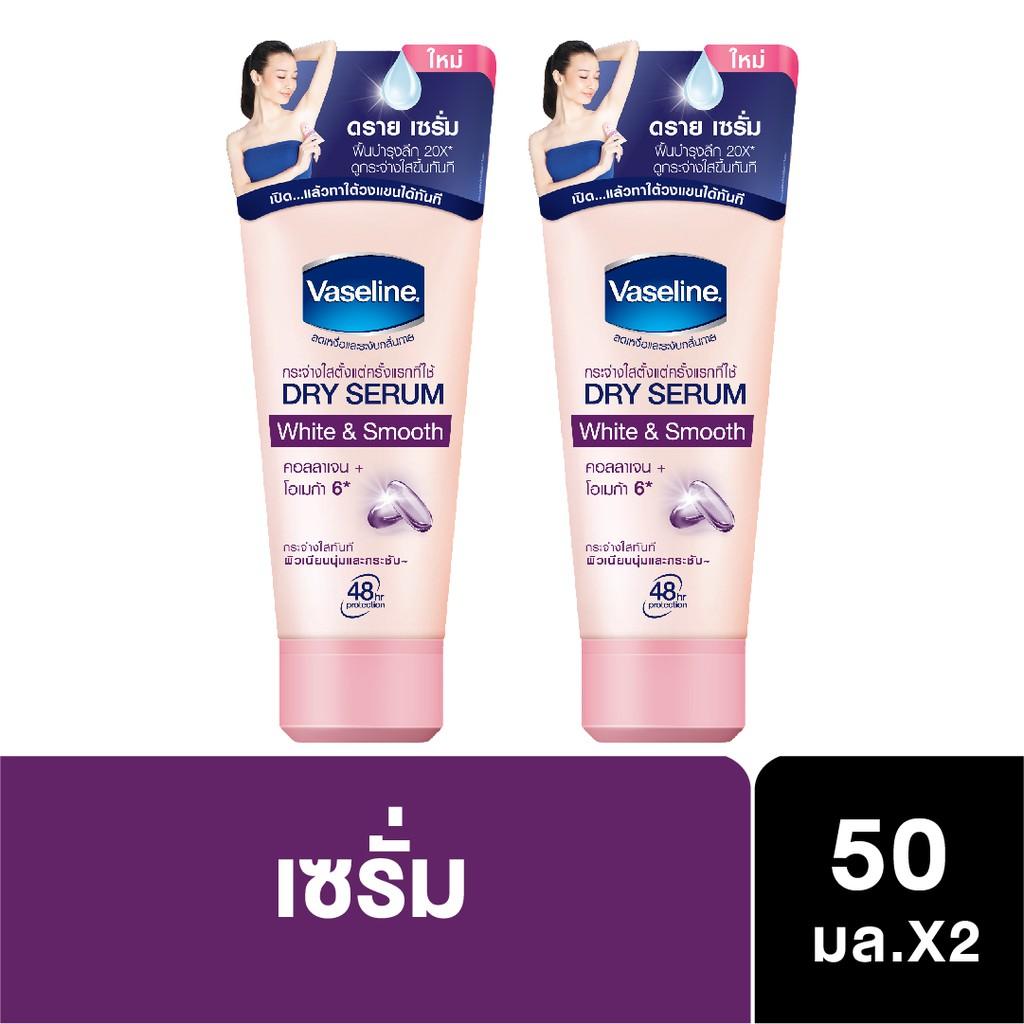 VASELINE Deo Serum White & Smooth 50 ml x2 UNILEVER