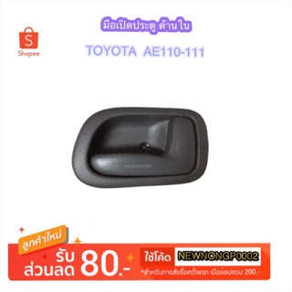 Review มือเปิดประตูใน TOYOTA AE110-111 By S.PRY