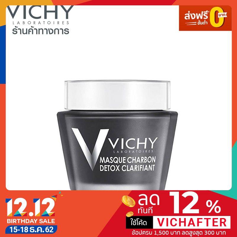 [ส่งฟรี] - Vichy Detox Clarifying Charcoal Mask มาส์กพอกบำรุงผิวหน้า เพื่อผิวสะอาด กระจ่างใส 75 มล.