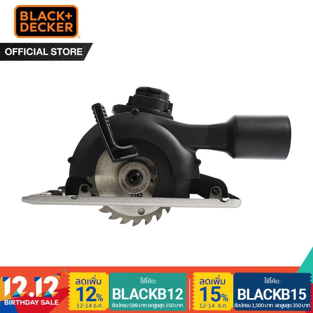 Black&Decker หัวเลื่อยวงเดือน รุ่น MTTS7-XJ