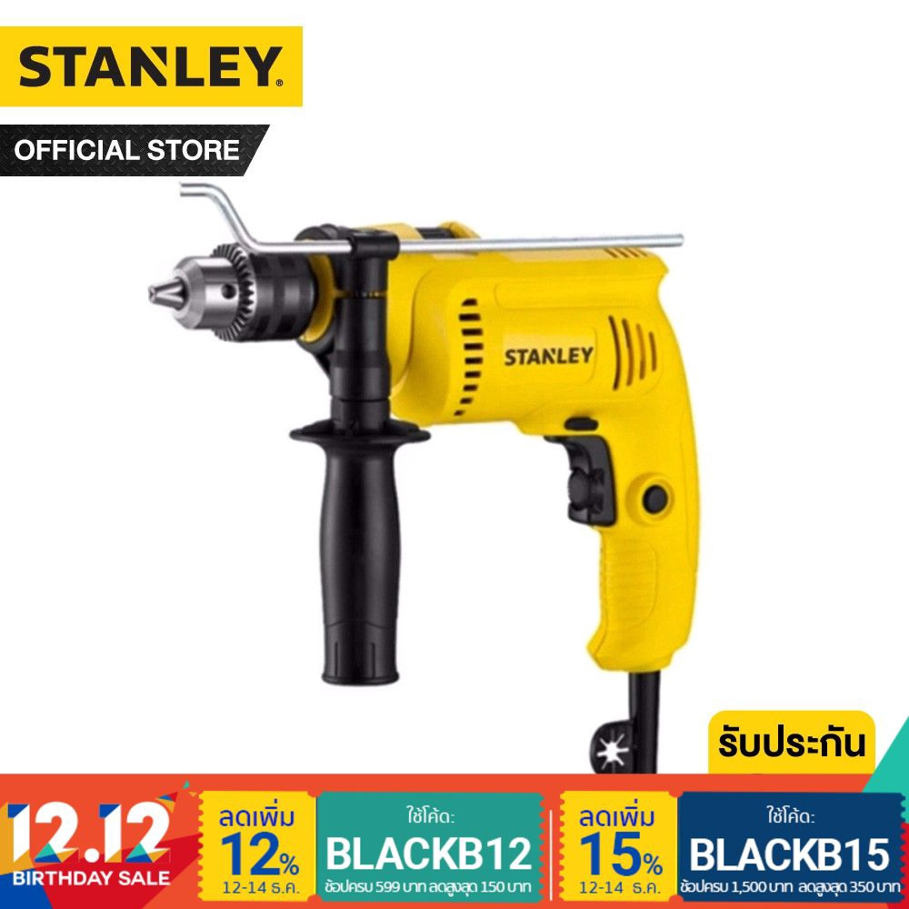 [ส่งฟรี KERRY] - STANLEY ชุดสว่านกระแทก 13mm 600W รุ่น SDH600K รับประกันสินค้า 2 ปีเต็ม