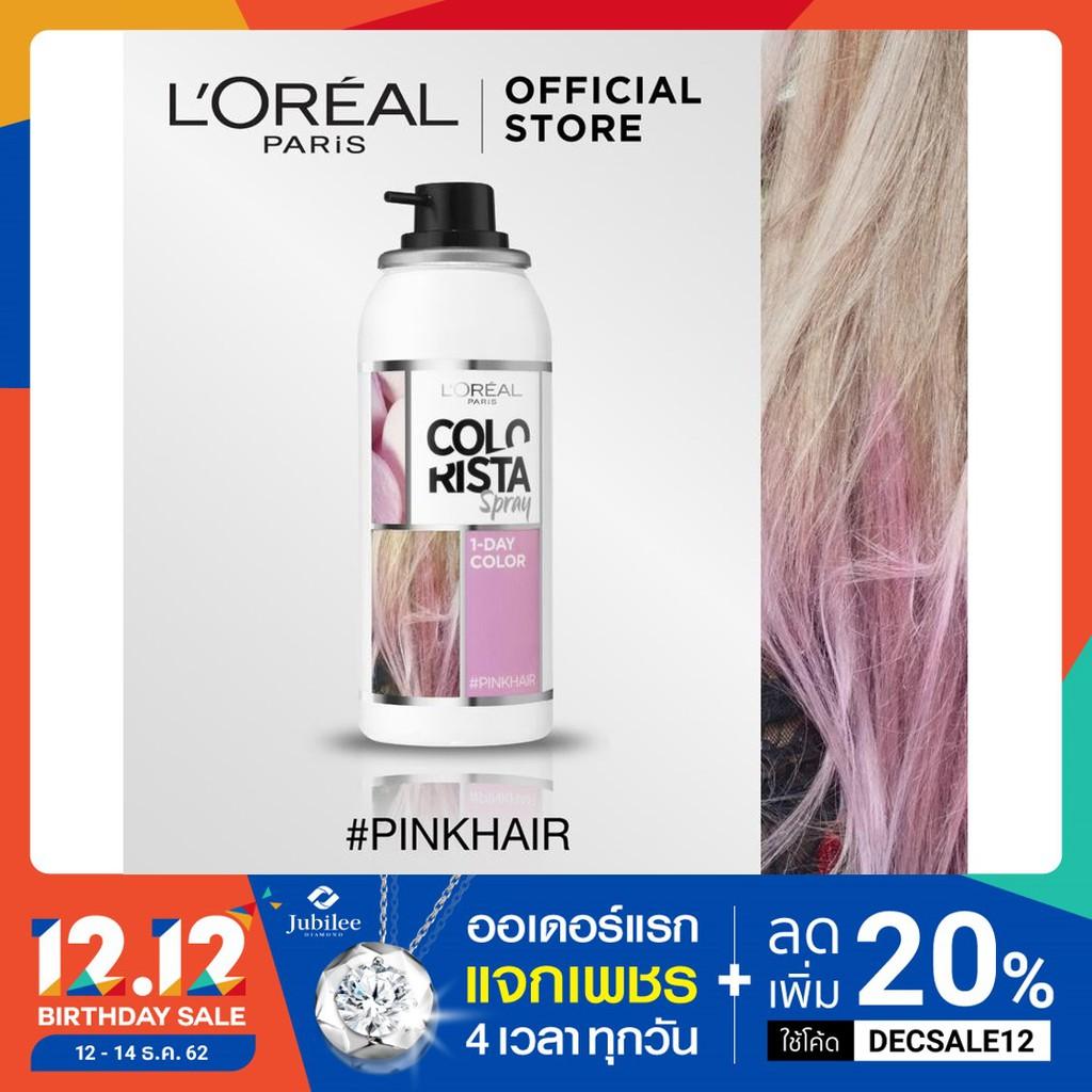 ลอรีอัล ปารีส คัลเลอร์ริสต้า สเปรย์เปลี่ยนสีผมชั่วคราว (Colorista, เปลี่ยนสีผมชั่วคราว, ทำสีผม, ไฮไล