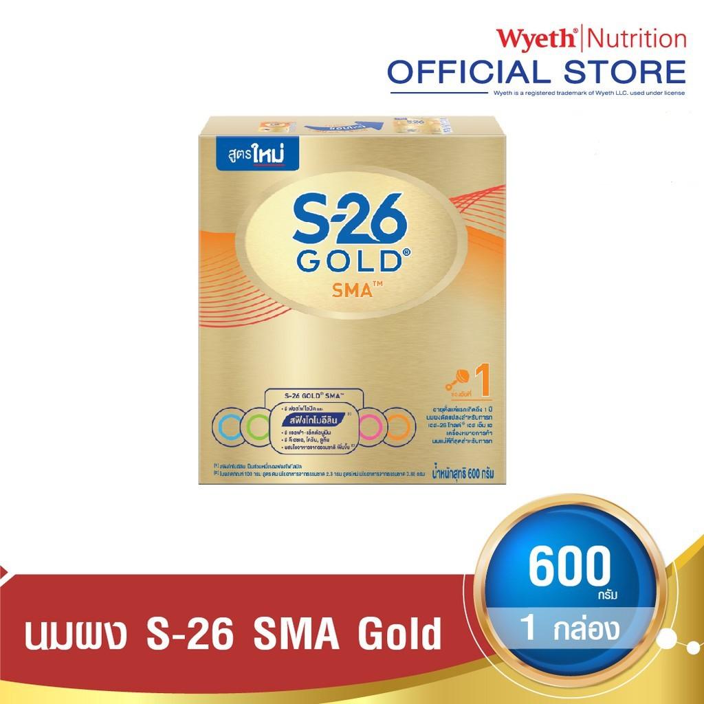 S-26 Gold SMA นมผง เอส-26 โกลด์ เอสเอ็มเอ 600 กรัม