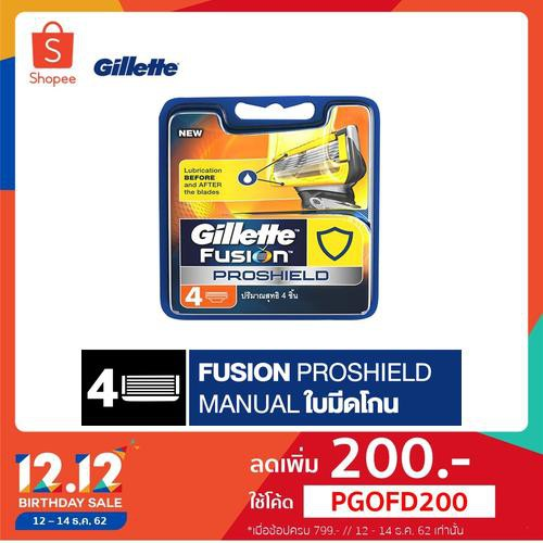 Gillette Fusion Proshield ยิลเลตต์ ฟิวชันโปรชิลล์ ใบมีดโกน แพ็ค 4 p&g