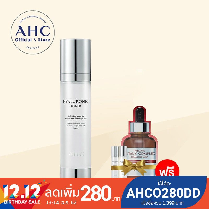 [ซื้อ 1 แถม 3] - AHC Hyaluronic Toner โทนเนอร์ 100 มล. (ฟรี Toner 30มล.+Emulsion 30มล.+Vital C Mask