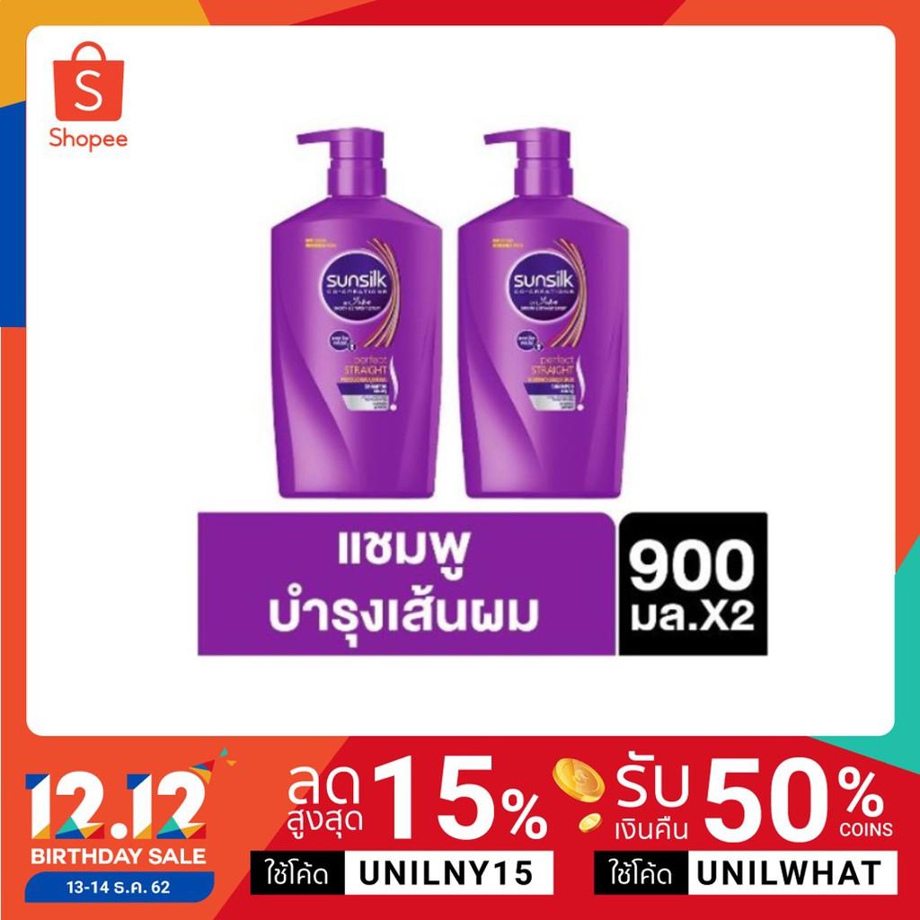 SUNSILK Shampoo Perfect Straight Purple 900ml (2 pcs), ซันซิล แชมพู เพอร์เฟค เสตรท สีม่วง 900มล (2 ข