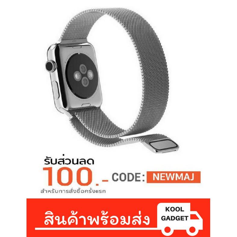 นาทีทอง สาย Apple Watch Milanese Loop 38/42 mm.