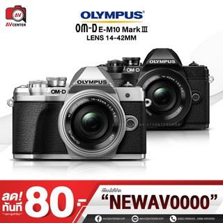 Olympus Camera OMD E-M10 mark3 III kit 14-42 mm. **เมนูไทย  [รับประกัน 1 ปี By AVcentershop]