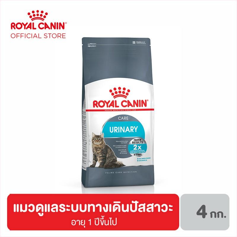 Royal Canin Urinary Care อาหารแมวโต ดูแลระบบทางเดินปัสสาวะ 4 กิโลกรัม