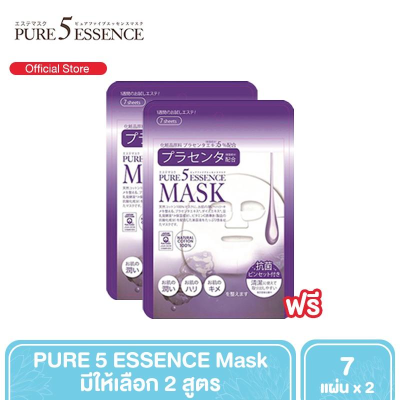 [ซื้อ 1 แถม 1] - PURE 5 ESSENCE Mask แผ่นมาส์กหน้า 7 แผ่น [มี 2 สูตร]