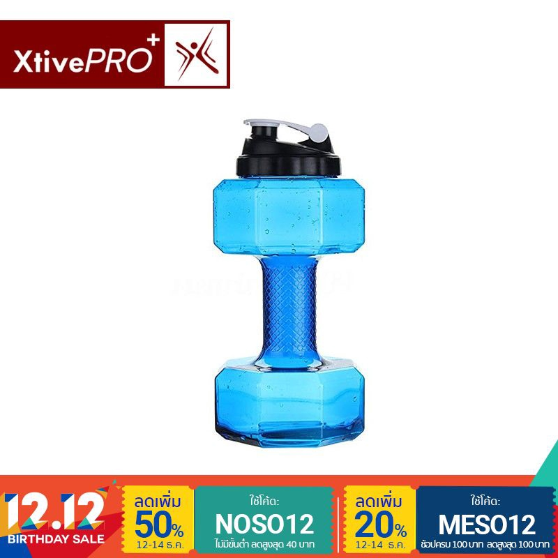 XtivePro - Dumbbell Shape Drinking Water Bottle กระบอกน้ำฟิตเนสทรงดัมเบล สีเขียวและสีฟ้า