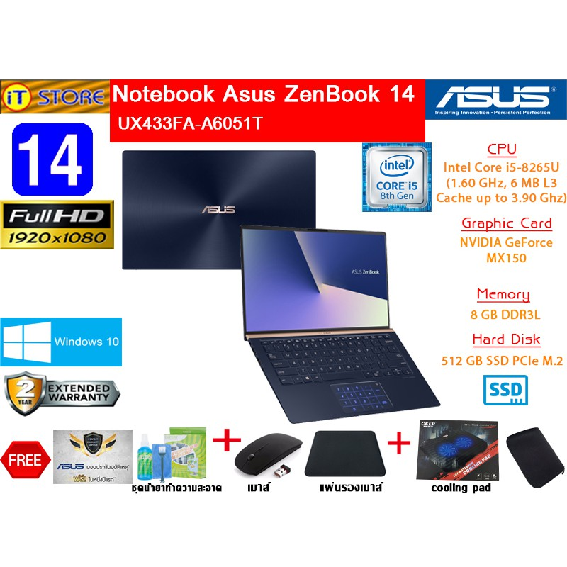 ASUS ZenBook 14 UX433FN A6051T ราคาเพียง ฿28,900