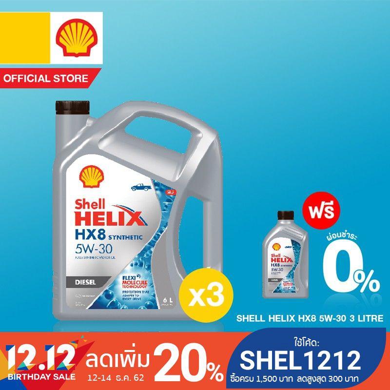 [ผ่อน 0%][ฟรี 3 ลิตร] SHELL น้ำมันเครื่องสังเคราะห์แท้ Helix HX8 ดีเซล 5W-30 (6 ลิตร) 3 แกลลอน