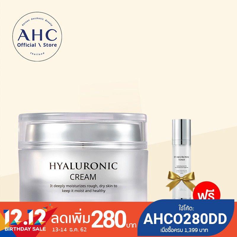 [ซื้อ 1 แถม 1] AHC Hyaluronic Cream ครีมเพิ่มความชุ่มชื้นให้ผิว ไม่แห้งตึง 50 มล. (แถมฟรี Hyaluroni
