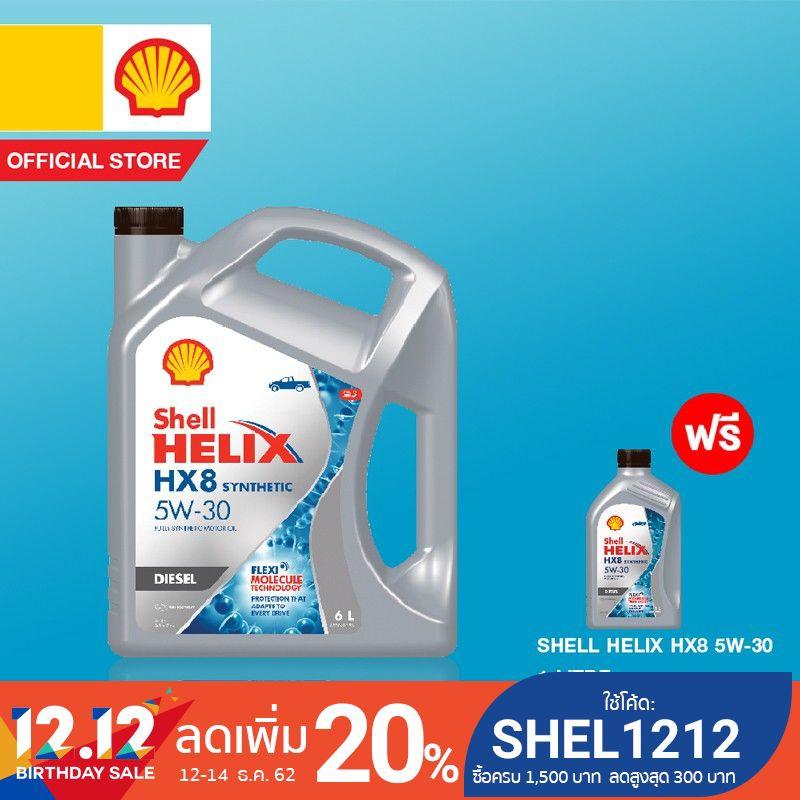 [ฟรี 1 ลิตร] SHELL น้ำมันเครื่องสังเคราะห์แท้ Helix HX8 ดีเซล 5W-30 (6 ลิตร)
