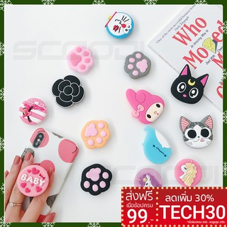 【โค้ด __(TECH30) ลด 30%】!Popsocket Phone holder stand การ์ตูน 3D Cat Claw Soft Silicone Round