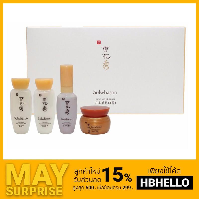 (พร้อมส่ง) Sulwhasoo Basic Kit 4 Items