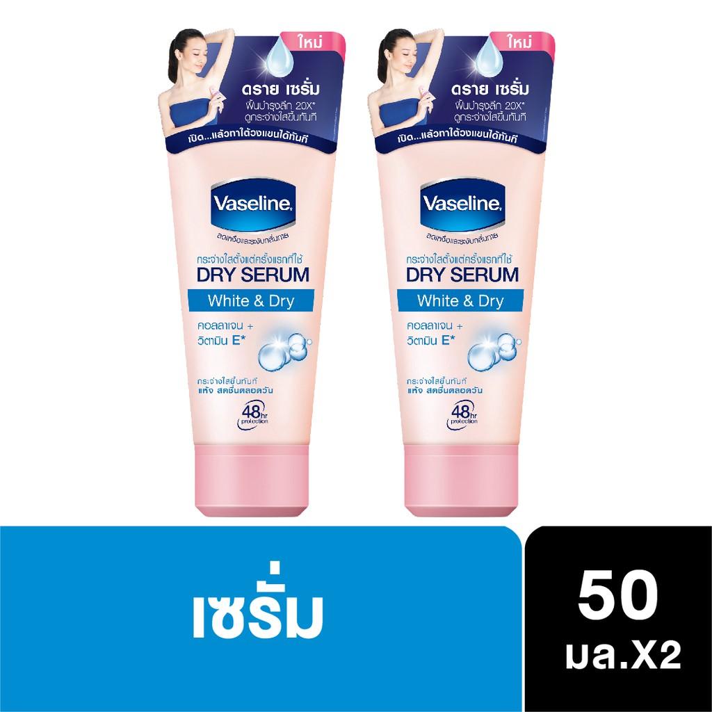 วาสลีน เซรั่ม ไวท์&ดราย 50 ml (2 ชิ้น) VASELINE Deo Serum White & Dry 50 ml (2 pcs) UNILEVER