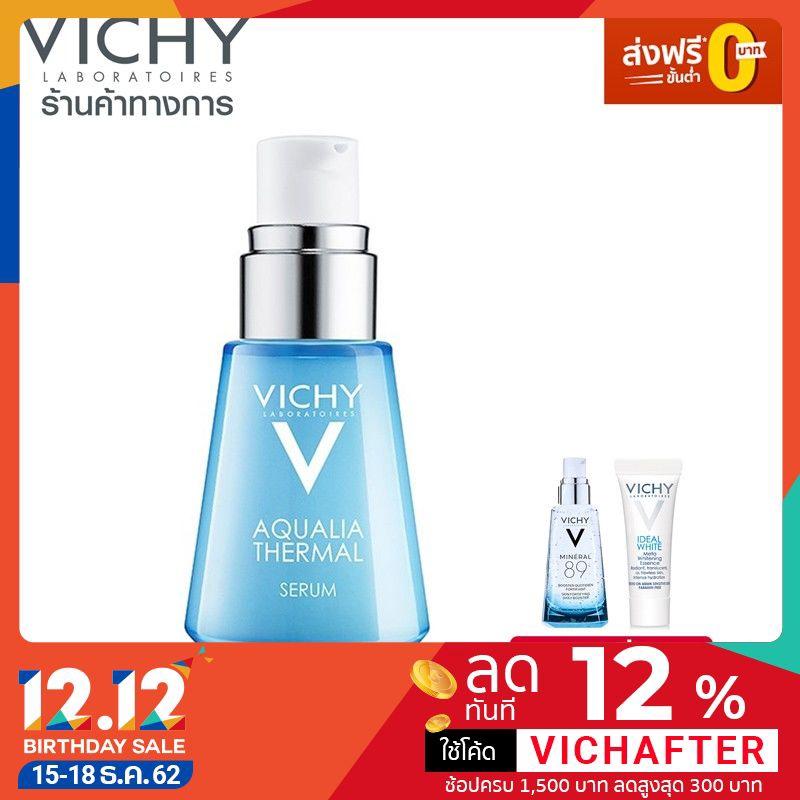 [1 แถม 2] - Vichy Aqualia thermal rehydrating serum บำรุงผิว30มล.ฟรีMineral89 1.5มล.และไอเดียลไวท์เอ