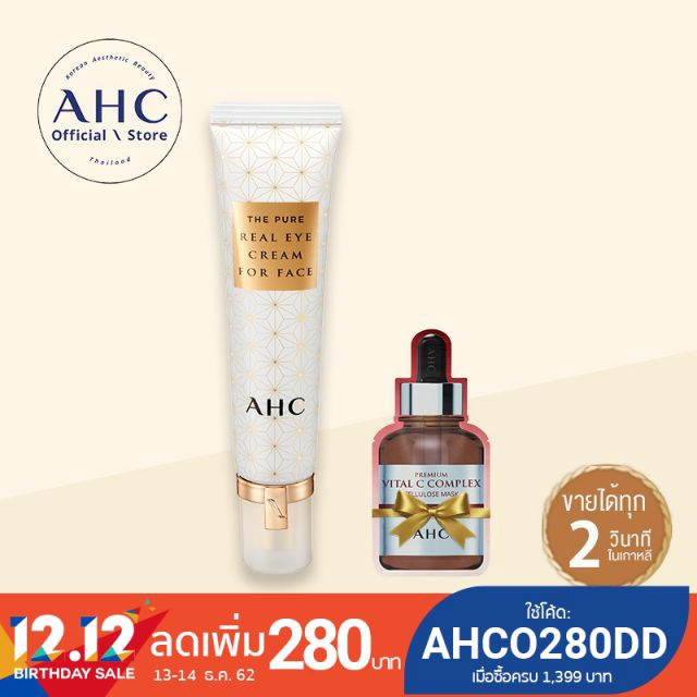 AHC The Pure Real Eye Cream For Face ทาได้ทั่วทั้งใบหน้า 30 มล. ฟรี VitalC Complex Cellulose Mask 1ช