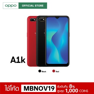 Review [ผ่อน 0%] OPPO A1k 2+32 GB Black, Red