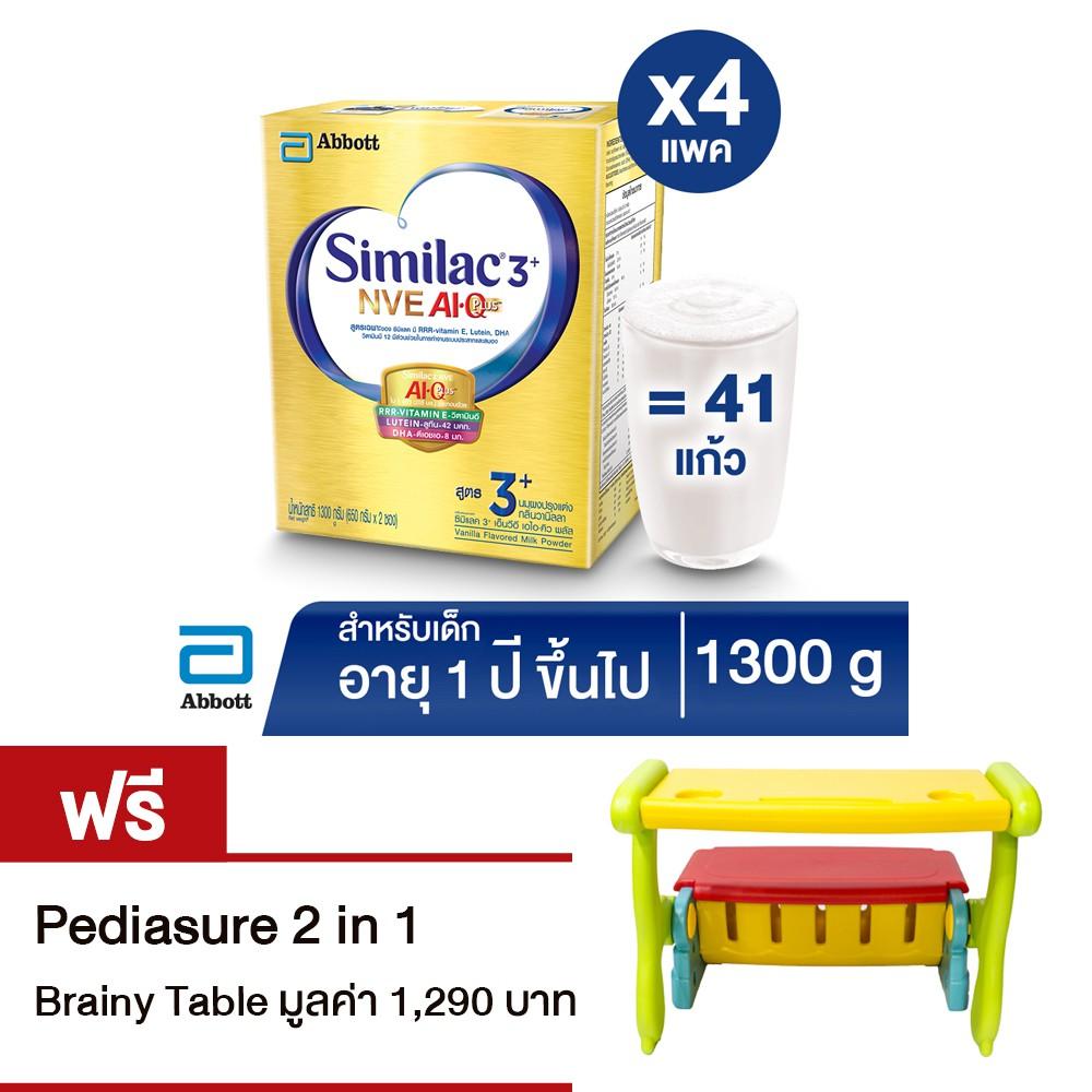 [จัดส่งฟรี] [ฟรี Brainy Table] Similac 3+ นมผง AI Q Intelli-Pro 1,300g (4 packs) นมผงสำหรับเด็กอายุ
