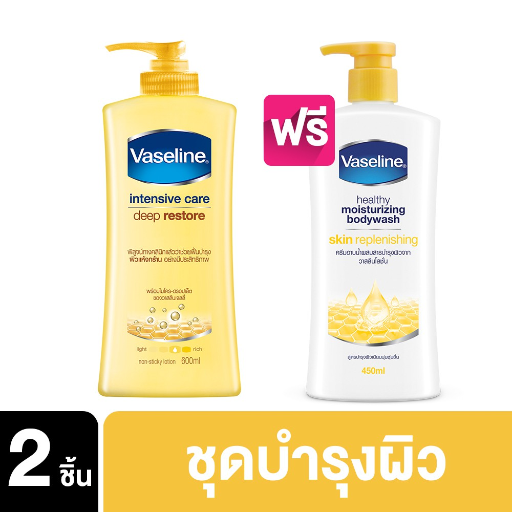 Vaseline Deep Restore Lotion Yellow 550 ml & Vaseline Skin Replenishing Body Wash Pump Yellow 450 ml