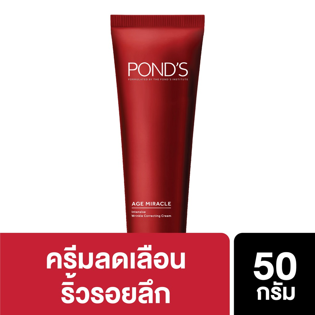 Pond's Age Miracle Intensive Wrinkle Correcting Cream พอนด์ส เอจ มิราเคิล ครีมลดเลือนริ้วรอยลึก 50 ก