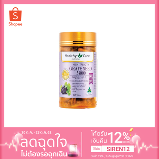 Review องุ่นสกัดHealthy Care Grape Seed 58000 200 Capsules