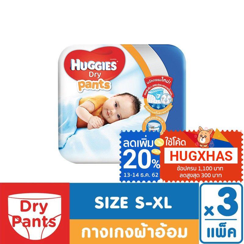 [ขายยกลัง] Huggies Dry Pants กางเกงผ้าอ้อม ไซส์ S - XL สำหรับชายและหญิง (x3 แพ็ค)