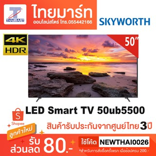 SKYWORTH TV UHD LED (50