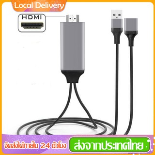3IN1 MIRASCREEN รุ่นสากล สาย HDMI 1080P 60Hz ADAPTER CABLE สำหรับ iPhone  / Android / TYPE-C กับ HDTV AV สา