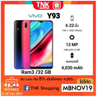 Review VIVO Y93 ( RAM3+ROM 32GB )(โค้ด