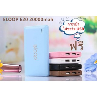 Review Eloop E20 CN Power Bank 20000 MAh รับประกัน1ปี