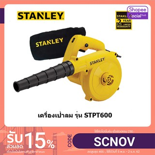 The best STANLEY STPT600 เครื่องเป่าลม รับประกัน 2 ปี