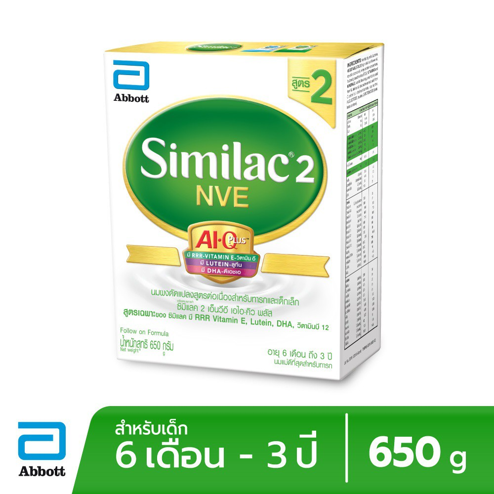 นมผง ซิมิแลค 2 เอไอคิว พลัส อินเทลลิ-โปร 650 กรัม Similac 2 AI Q Intelli-Pro 650g