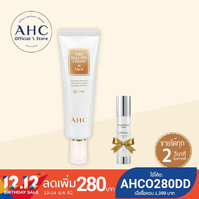[ซื้อ 1 แถม 1] AHC The Real Eye Cream For Face (Pure)อายครีมทาได้ทั่วทั้งใบหน้า ลดริ้วรอย 60 มล. (แถ