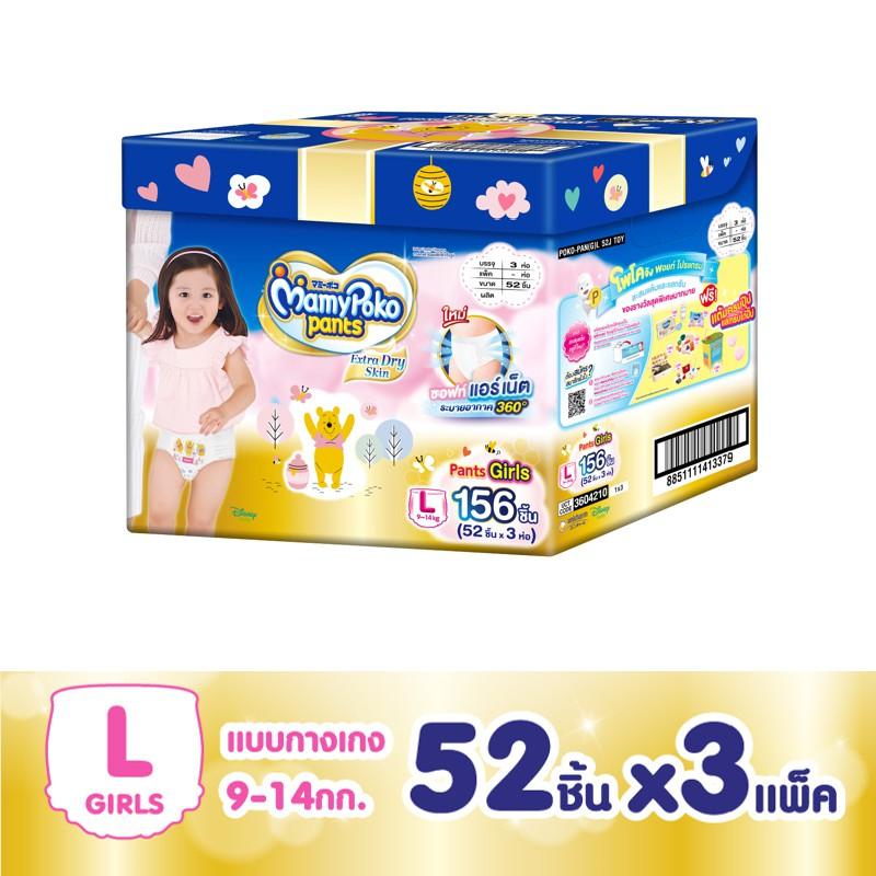 MamyPoko กางเกงผ้าอ้อมเด็กสำเร็จรูป Extra Dry Toy Box (Girl) ไซส์ L 52 x 3 ห่อ