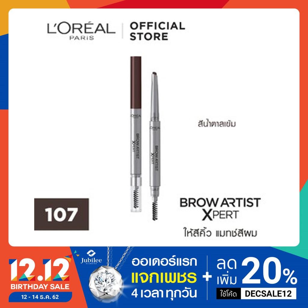 ดินสอเขียนคิ้ว ลอรีอัล ปารีส โบร์ว อาร์ทติส เอ็กซ์เพิร์ธ L'OREAL PARIS BROW ARTIST XPERT