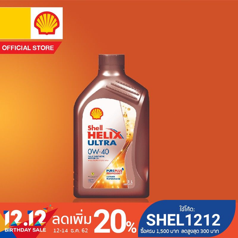 SHELL น้ำมันเครื่องสังเคราะห์แท้ Helix Ultra เบนซิน 0W-40 (1 ลิตร)