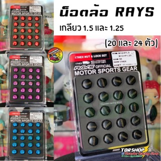 Review น็อตล้อ RAYS เกลียว 1.5 และ 1.25