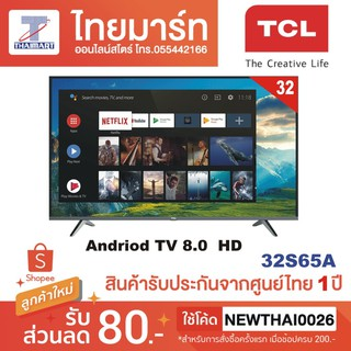 TCL  Android TV HD DIGITAL 32นิ้ว รุ่น 32S65A (ไร้ขอบ)