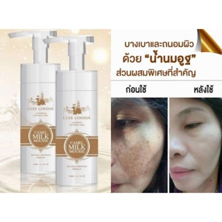 Review (แท้💯)✅ Luxe London Camel Milk Mousse 150mL