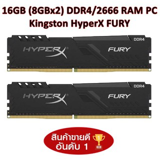 16GB (8GBx2) DDR4/2666 RAM PC (แรมพีซี) Kingston HyperX FURY (HX426C16FB3K2/16)