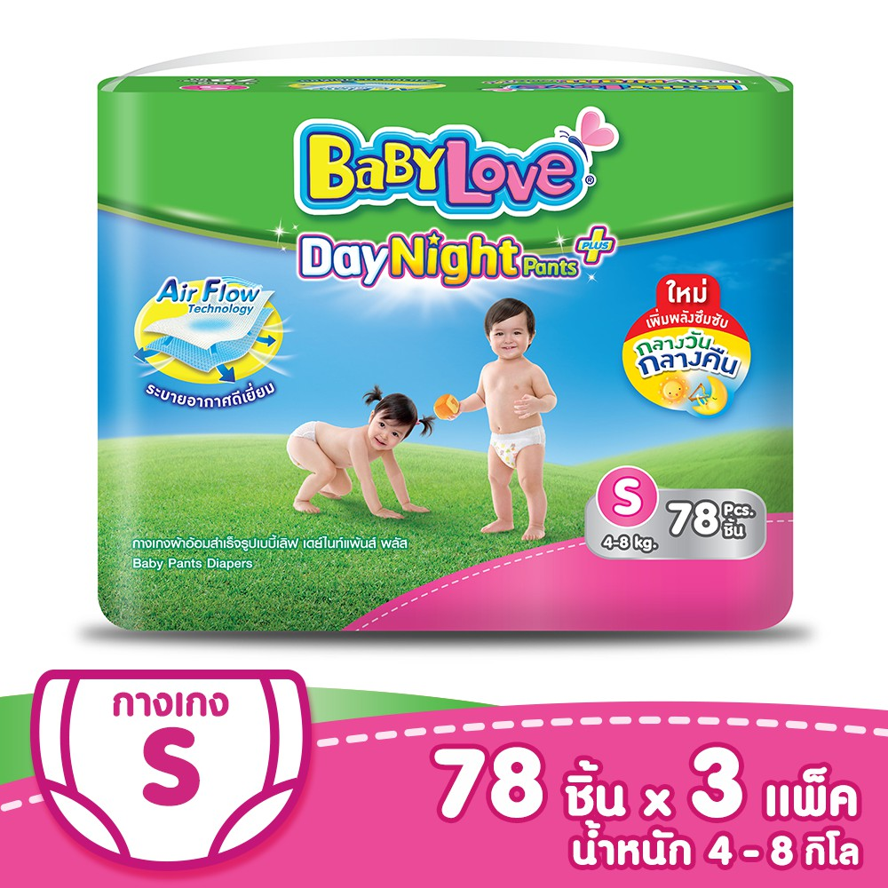 [ขายยกลัง]BabyLove DayNight Pants กางเกงผ้าอ้อมเด็ก ไซส์ S (78 ชิ้นx3แพ็ค)