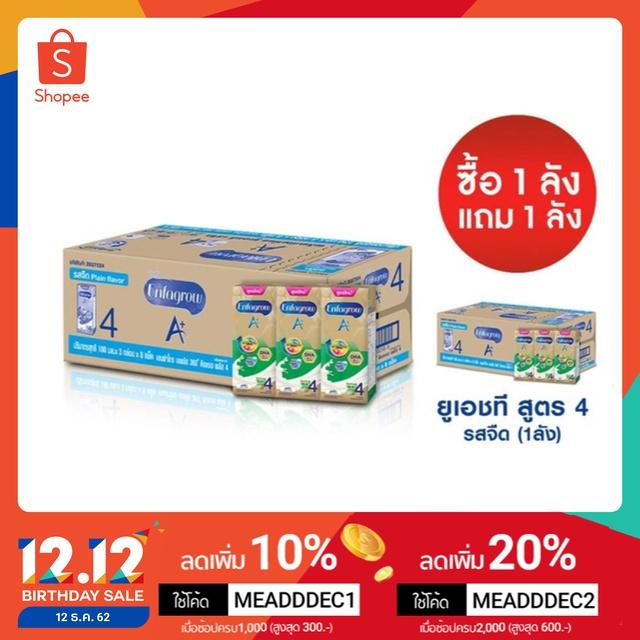 [ซื้อลังแถมลัง] Enfagrow A+ เอนฟาโกร เอพลัส สูตร 4 นม UHT รสจืด 180 มล. ลังละ 24 กล่อง