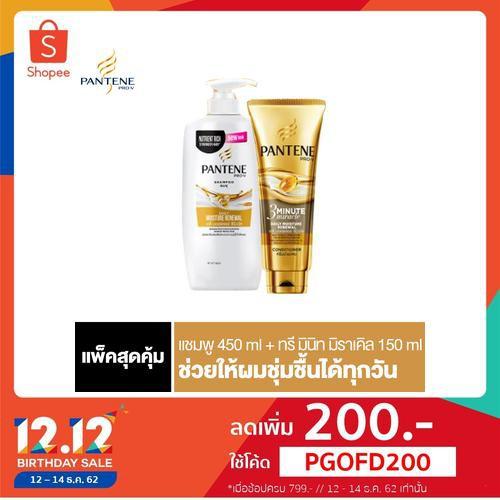 Pantene Shampoo 450ML + Conditioner 150ML 3MM Daily Moisture Repair Gandalf p&g