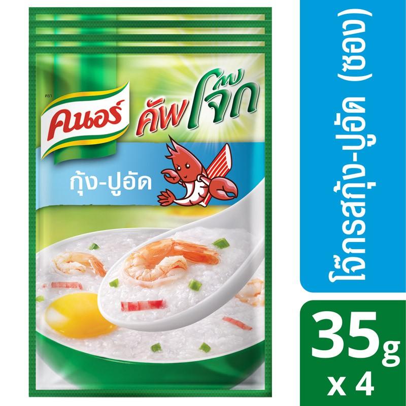 คนอร์ คัพโจ๊ก ชนิดซอง รสกุ้ง-ปูอัด (35 กรัม x แพ็ค 4) Knorr UNILEVER