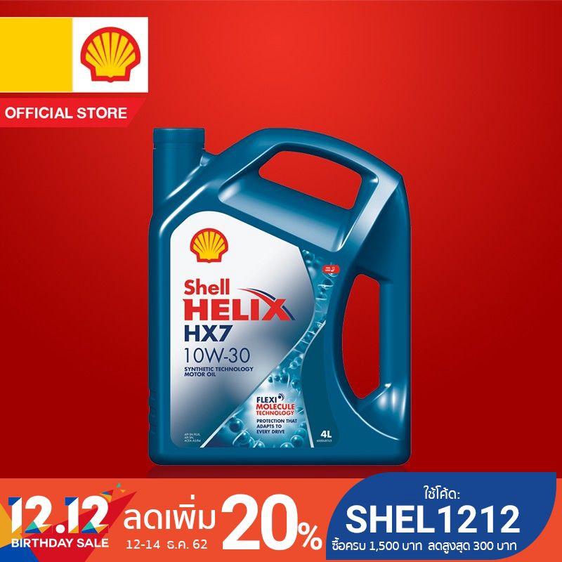 SHELL น้ำมันเครื่องกึ่งสังเคราะห์ Helix HX7 เบนซิน 10W-30 (4 ลิตร)