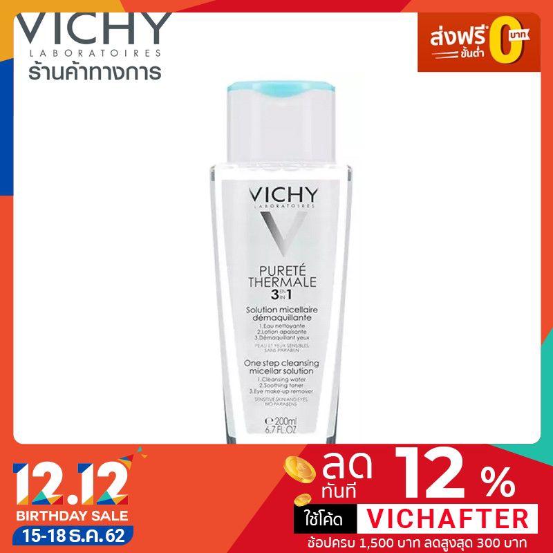 [ส่งฟรี] - Vichy Purete เพียวเต้ เธอมอล วัน สเต็ป เคล็นซิ่ง ไมเซลล่า โซลูชั่น 200 มล.